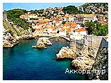Курорт Дубровник