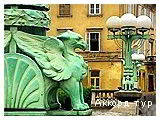 Проживание в отелях Любляны
